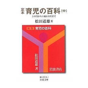 定本育児の百科 中 / 松田道雄