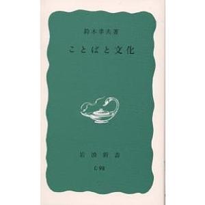 ことばと文化/鈴木孝夫の商品画像 ナビ