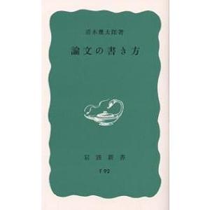 著:清水幾太郎 出版社:岩波書店 発行年月:1959年03月 シリーズ名等:岩波新書 青版