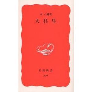 大往生 / 永六輔|bookfan
