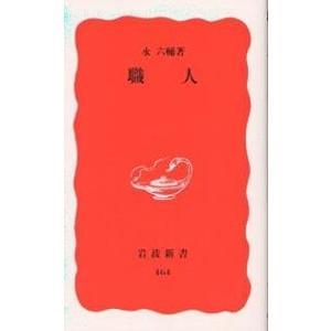 職人 / 永六輔|bookfan
