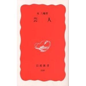 芸人 / 永六輔|bookfan