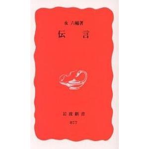 伝言 / 永六輔|bookfan
