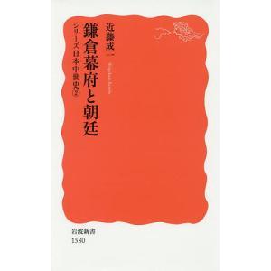 著:近藤成一 出版社:岩波書店 発行年月:2016年03月 シリーズ名等:岩波新書 新赤版 1580...