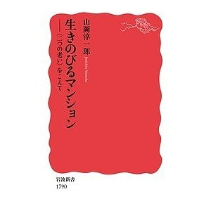 著:山岡淳一郎 出版社:岩波書店 発行年月:2019年08月 シリーズ名等:岩波新書 新赤版 179...