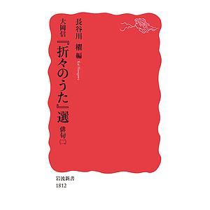 大岡信『折々のうた』選 俳句2 / 大岡信 / 長谷川櫂
