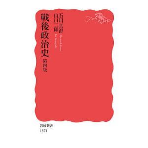 戦後政治史 / 石川真澄 / 山口二郎|bookfan