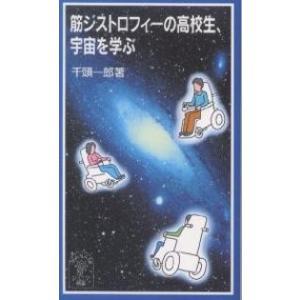 著:千頭一郎 出版社:岩波書店 発行年月:2003年02月 シリーズ名等:岩波ジュニア新書 425