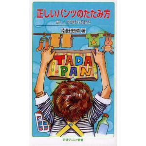著:南野忠晴 出版社:岩波書店 発行年月:2011年02月 シリーズ名等:岩波ジュニア新書 674