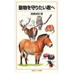 動物を守りたい君へ/高槻成紀の商品画像|ナビ