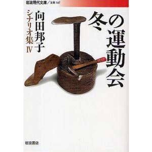 向田邦子シナリオ集 4/向田邦子