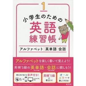 小学生のための英語練習帳 1の商品画像|ナビ