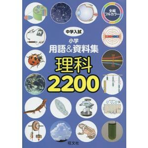 中学入試小学用語&資料集理科2200 全編フルカラー