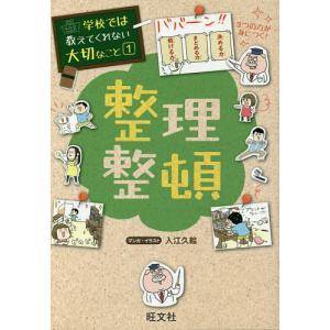 整理整頓/入江久絵の商品画像|ナビ