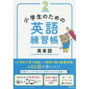 小学生のための英語練習帳 2の商品画像 ナビ
