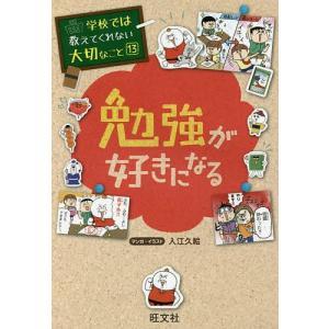勉強が好きになる / 入江久絵|bookfan