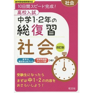 高校入試中学1・2年の総復習社会 10日間スピード完成!