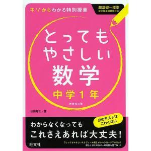 とってもやさしい数学 基礎からわかる特別授業 中学1年 新装改訂版 / 佐藤寿之