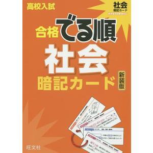 高校入試合格でる順暗記カード社会 新装版