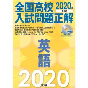 全国高校入試問題正解英語 2020年受験用