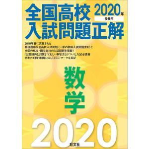 出版社:旺文社 発行年月:2019年06月