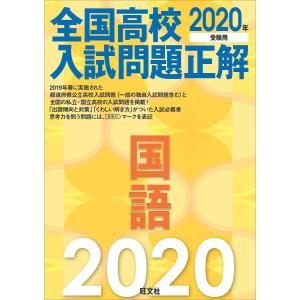 全国高校入試問題正解国語 2020年受験用