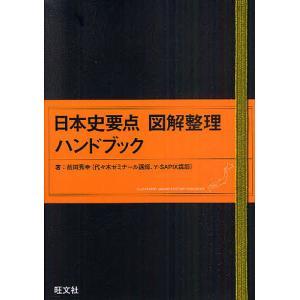 日本史要点図解整理ハンドブック / 前田秀幸