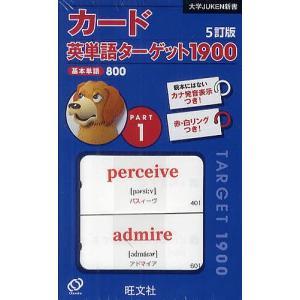 カード英単語ターゲット1900 1 5訂