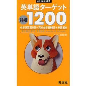 英単語ターゲット1200 高校必修受験準備 / ターゲット編集部