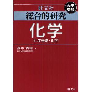 総合的研究化学〈化学基礎・化学〉 大学受験/妻木貴雄