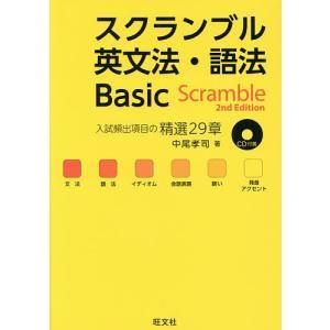 スクランブル英文法・語法Basic / 中尾孝司