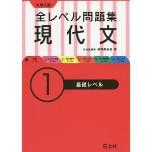 大学入試全レベル問題集現代文 1 / 梅澤眞由起
