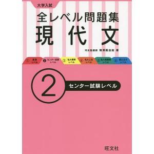 大学入試全レベル問題集現代文 2 / 梅澤眞由起|bookfan