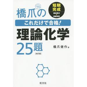 著:橋爪健作 出版社:旺文社 発行年月:2015年09月