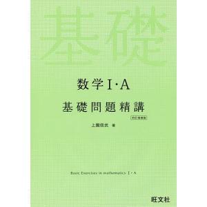 数学1・A基礎問題精講 / 上園信武