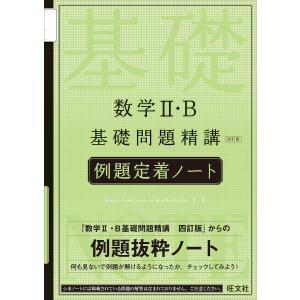 数学2・B基礎問題精講〈四訂版〉例題定着ノートの商品画像
