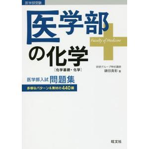 著:鎌田真彰 出版社:旺文社 発行年月:2018年09月