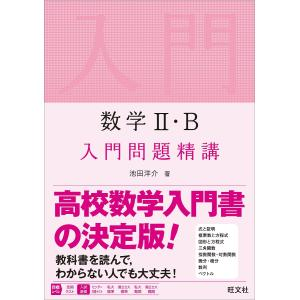 数学2・B入門問題精講 / 池田洋介