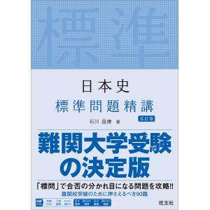 著:石川晶康 出版社:旺文社 発行年月:2019年07月