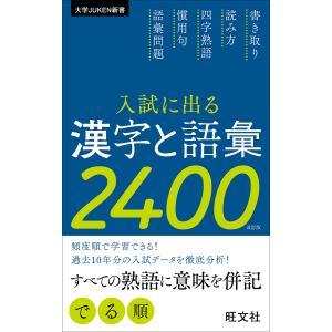 入試に出る漢字と語彙2400 / 旺文社|bookfan