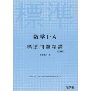 数学1・A標準問題精講 / 麻生雅久