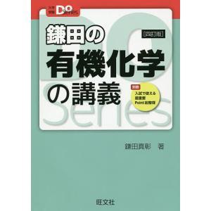 鎌田の有機化学の講義 / 鎌田真彰|bookfan