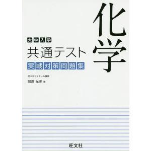 大学入学共通テスト化学実戦対策問題集 / 岡島光洋