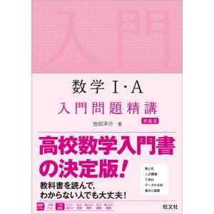 数学1・A入門問題精講 新装版 / 池田洋介