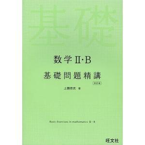 数学2・B基礎問題精講 / 上園信武