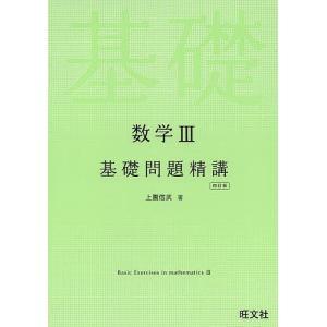 数学3基礎問題精講 / 上園信武