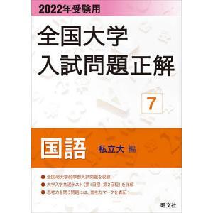全国大学入試問題正解 2022年受験用7|bookfan