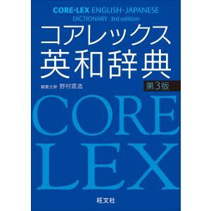 コアレックス英和辞典 / 野村恵造