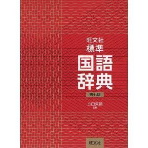 旺文社標準国語辞典 / 古田東朔 / 旺文社|bookfan