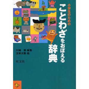 小学生のためのことわざをおぼえる辞典 / 川嶋優 / 五味太郎|bookfan